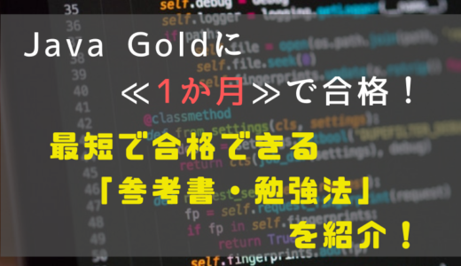 Java Gold SE8に合格!おすすめの参考書と勉強法を紹介!【合格体験談】